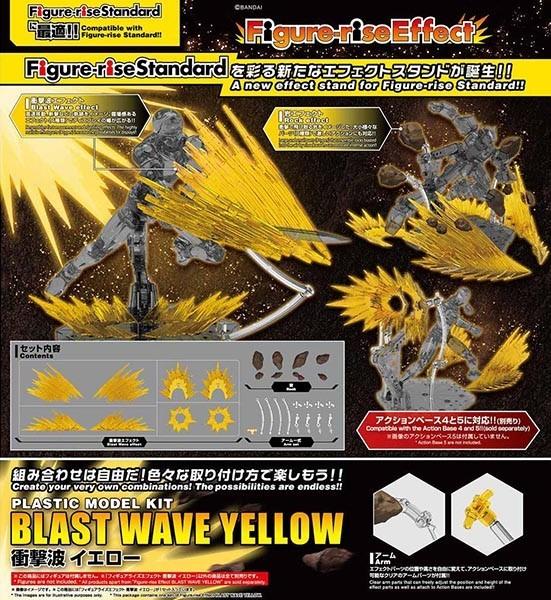 Figure-rise Effect: Shockwave (Yellow)