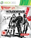 Metal Gear Solid Xbox 360 screenshot, Screenshot 1 of 1