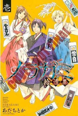 Noragami Volume 16 by Adachitoka