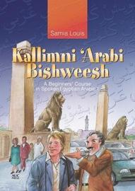 Kallimni 'Arabi Bishweesh: A Beginners' Course in Spoken Egyptian Arabic 1 by Samia Louis image