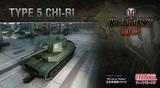 World of Tanks: 1/35 Type 5 Middle Tank Model Kit