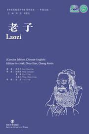 Laozi by Gao Huaping