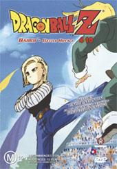 Dragon Ball Z 4.10 - Babidi - Battle Royale on DVD