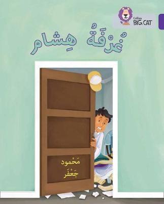 Hisham's room by Mahmoud Gaafar