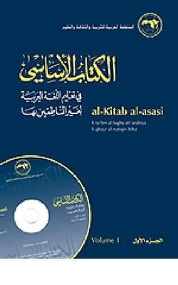 Al-Kitab Al-asasi: Fi Ta'lim Al-lugha Al-'arabiya Li-ghayr Al-natiqin Biha: v. 1 by El-Said Badawi image