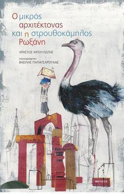 The Little Architect and Strouthokamilos Roxani by Christos Boulotis