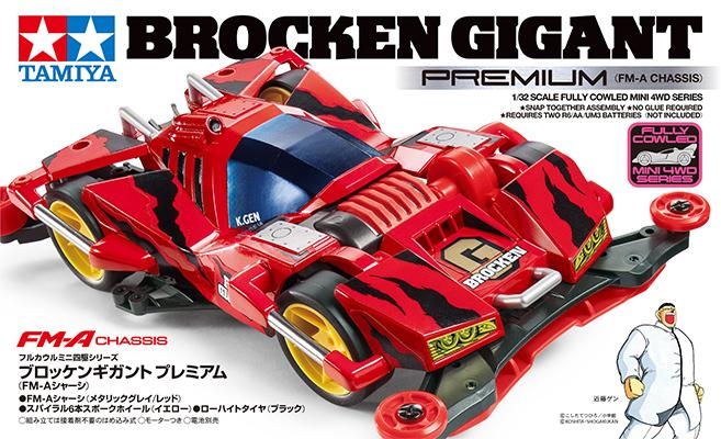 Tamiya Mini 4WD JR Brocken Gigant Premium - FM-A Chassis image