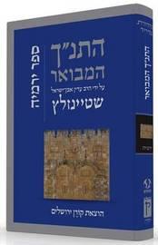 Hatanakh Hamevoar with Commentary by Adin Steinsaltz by Adin Steinsaltz