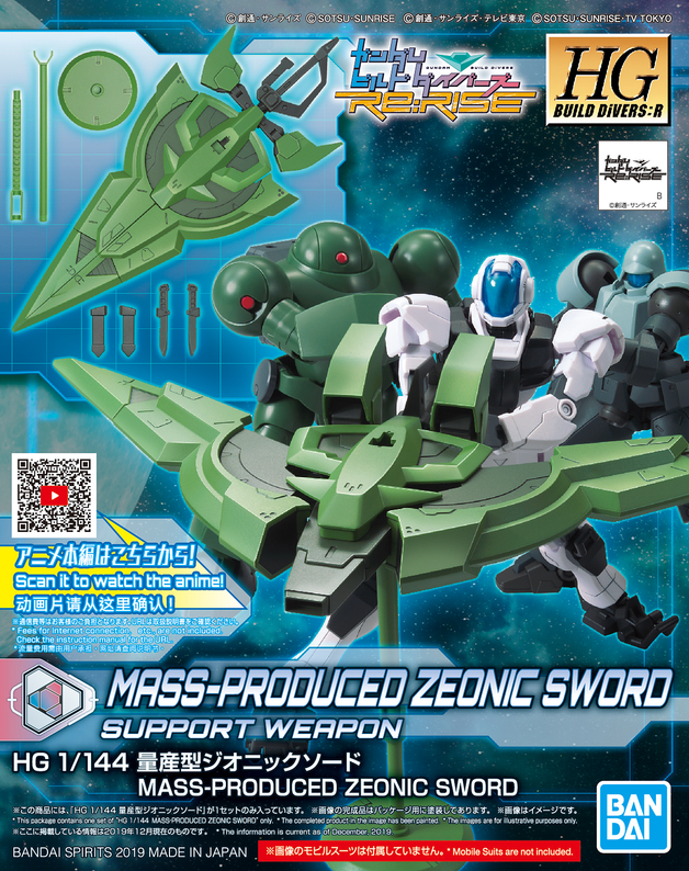 HGBD:R 1/144 Mass Production Type Zeonic Sword - Model Kit