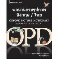 Oxford Picture Dictionary Second Edition: English-Thai Edition by Jayme Adelson-Goldstein