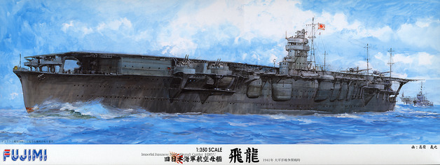 Fujimi: 1/350 IJN Aircraft Carrier Hiryu - Model Kit