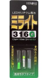 Hiromisangyo - Milight 316G Mini LED Green
