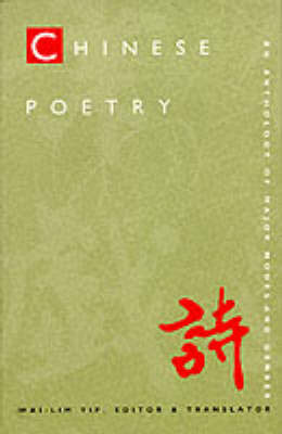 Chinese Poetry, 2nd ed., Revised image