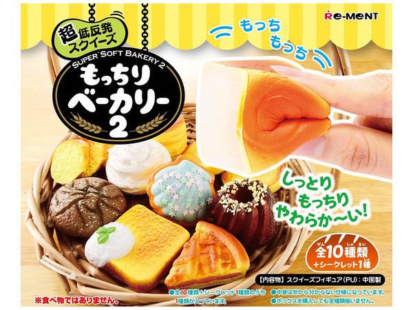 Mocchiri Bakery #2 - Squeezable Replica (Blind Bag)