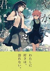 Bloom into You: Vol. 2 by Nakatani Nio