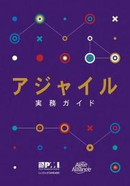 Agile Practice Guide (Japanese)
