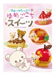 Rilakkuma: Fruit Tappuri Yumegokochi Sweets - Mini-Figure (Blind Box)