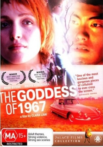 The Goddess of 1967 on DVD image