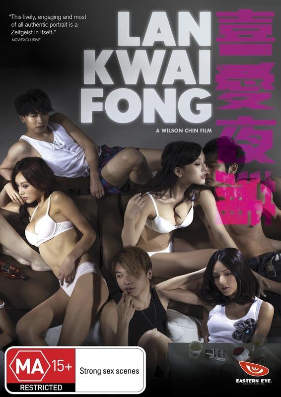 Lan Kwai Fong on DVD