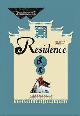 Residence by Minju Juan