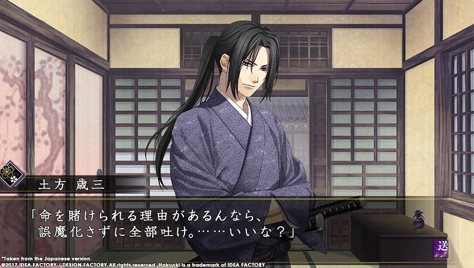 Hakuoki: Kyoto Winds for PlayStation Vita image