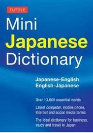 Mini Japanese Dictionary by Yuki Shimada