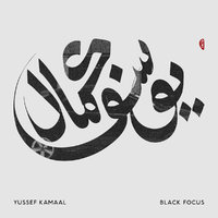 Black Focus (LP) by Yussef Kamaal