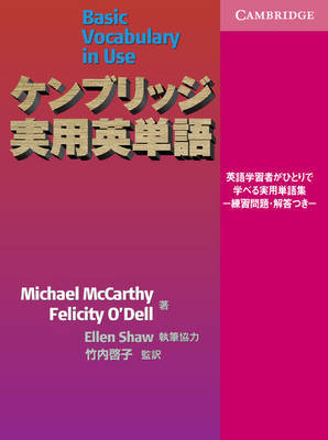 Basic Vocabulary in Use Japanese Edition by Michael J. McCarthy image