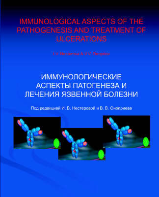 Immunological Aspects of the Pathogenesis and Treatment of Ulcerations by Irina, V. Nesterova image