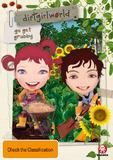 Dirtgirlworld: Go Get Grubby! (Vol 1) on DVD