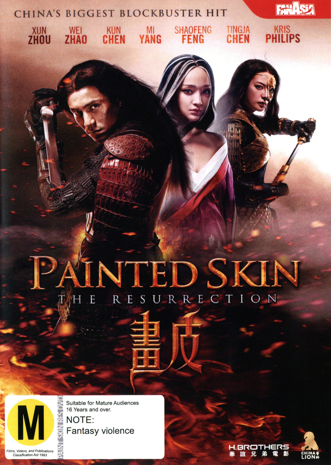 Painted Skin 2 on DVD image