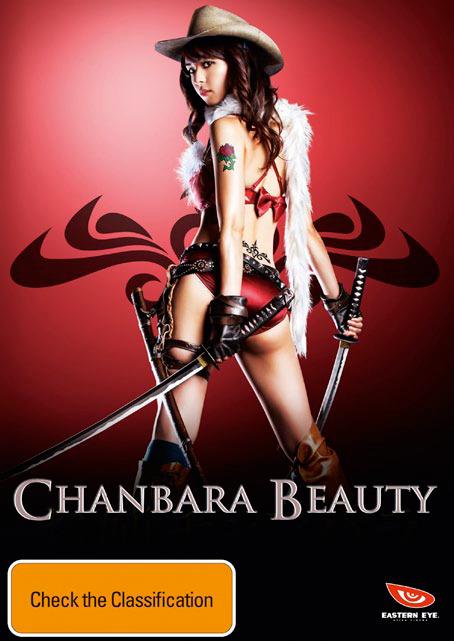 Chanbara Beauty on DVD image