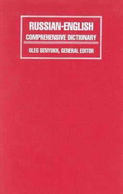 Russian-English Comprehensive Dictionary by Oleg Benyukh image