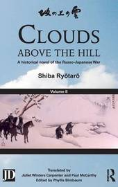 Clouds above the Hill by Shiba Ryotaro