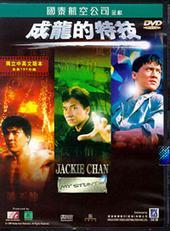 Jackie Chan - My Stunts on DVD