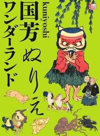 Kuniyoshi Coloring Book by Editors at Shogakukan