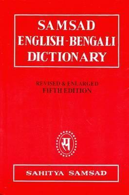 Samsad English-Bengali Dictionary by Sailendra Biswas