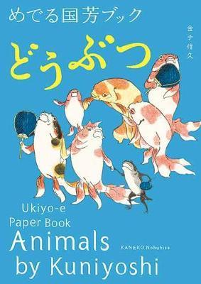 Animals by Kuniyoshi by Nobuhisa Kaneko image