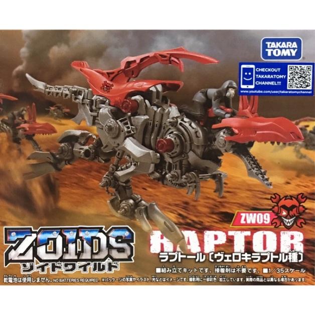 Zoids Wild: ZW09 Raptor - Model Kit