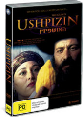 Ushpizin on DVD