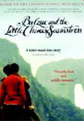 Balzac & The Little Chinese Seamstress on DVD