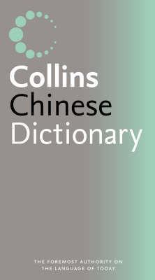 Collins Chinese Dictionary image