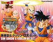 Dragon Ball Z: Son Goku & Krillin - DX Figure-rise Model Kit