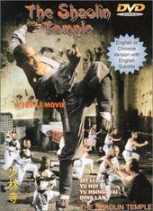 The Shaolin Temple on DVD