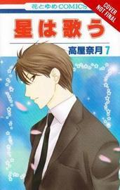 Twinkle Stars, Vol. 4 by Natsuki Takaya