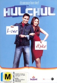 Hul Chul on DVD image