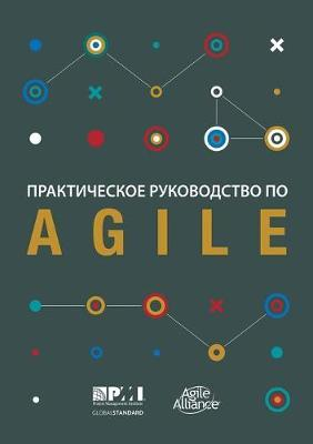 Agile Practice Guide (Russian) by Project Management Institute Project Management Institute