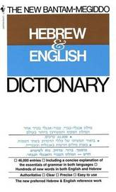 The New Megiddo Hebrew and English Dictionary image