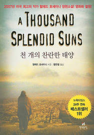 a thousand splendid sun s critical A thousand splendid suns: theme analysis, free study guides and book notes including comprehensive chapter analysis, complete summary analysis, author biography information, character profiles, theme analysis, metaphor analysis, and top ten quotes on classic literature.