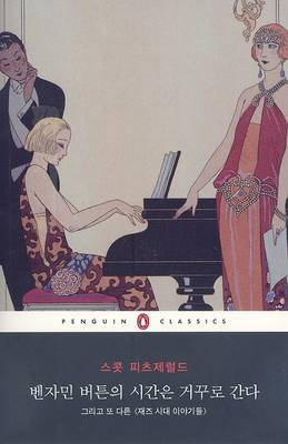 The Curious Case of Benjamin Button and Other Jazz Age Stories by F.Scott Fitzgerald image
